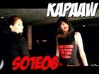 Kapaaw - nemesis
