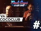 Real Cops - on va au coco club